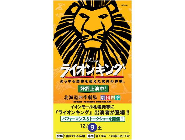 이온 몰 삿포로 핫사무에 「라이온 킹」출연자가 등장!!퍼포먼스&토크 쇼를 개최!