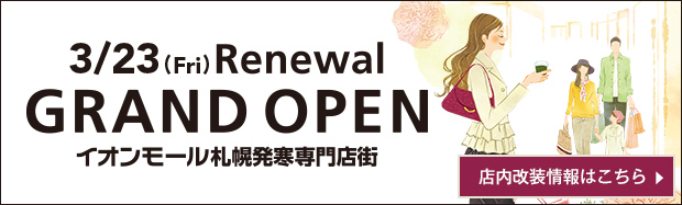 RENEWAL GRAND OPEN store information