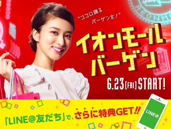 Aeon Mall sale