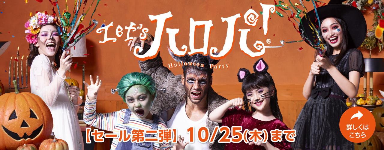 Let's haropa!Halloween Party