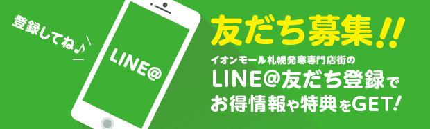 登記LINE@新朋友,宣傳