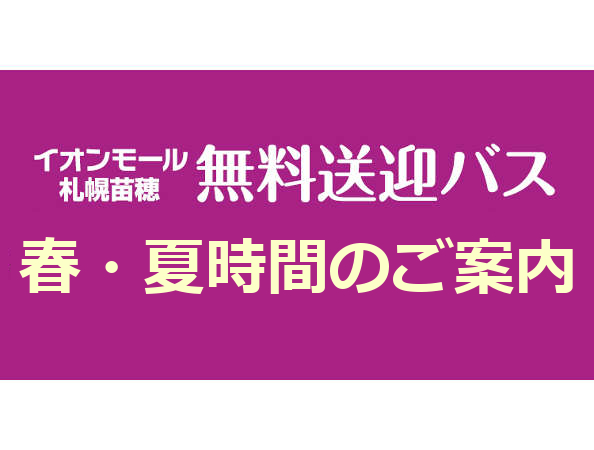 Guidance of Aeon Mall Sapporo Naebo free of charge pick-up bus spring, daylight saving time