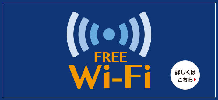 Guidance of free Wi-Fi spot