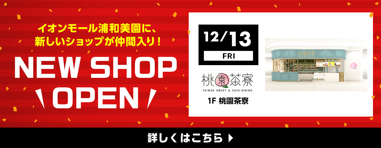 NEW SHOP OPEN 12月13日(金) 桃園茶寮