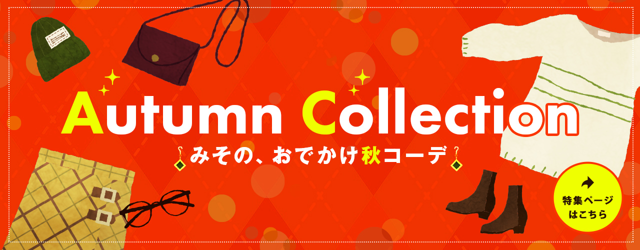 Autumn Collection特集