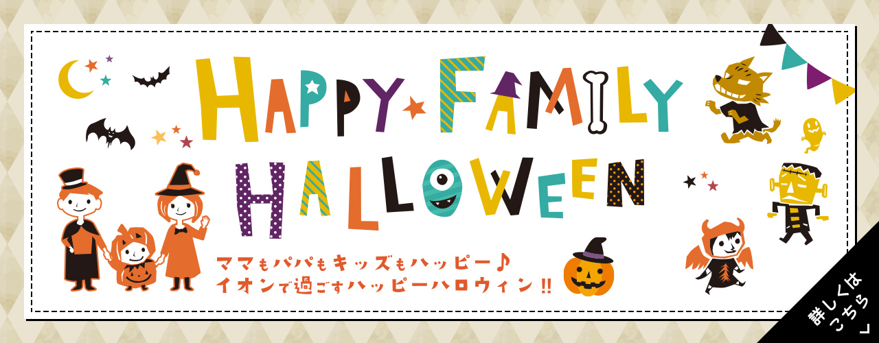 HAPPY FAMILY HALLOWEEN