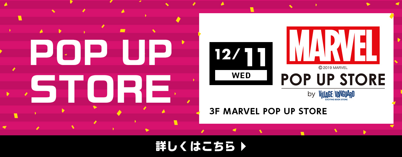 NEW SHOP OPEN 12月11日(水) MARVEL POP UP STORE