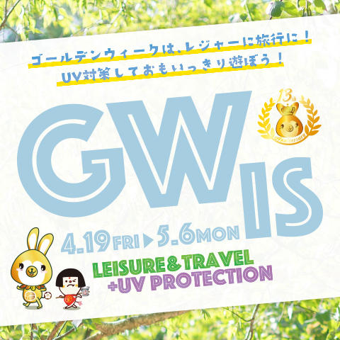 GW IS LEISURE&TRAVEL+UV PROTECTION
